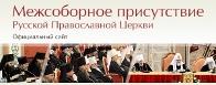 Официальный сайт Межсоборного присутствия Русской Православной Церкви