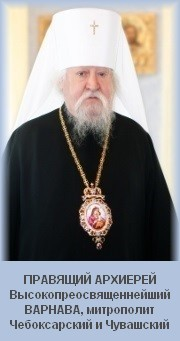 Правящий Архиерей. Высокопреосвященнейший Варнава, митрополит Чебоксарский и Чувашский